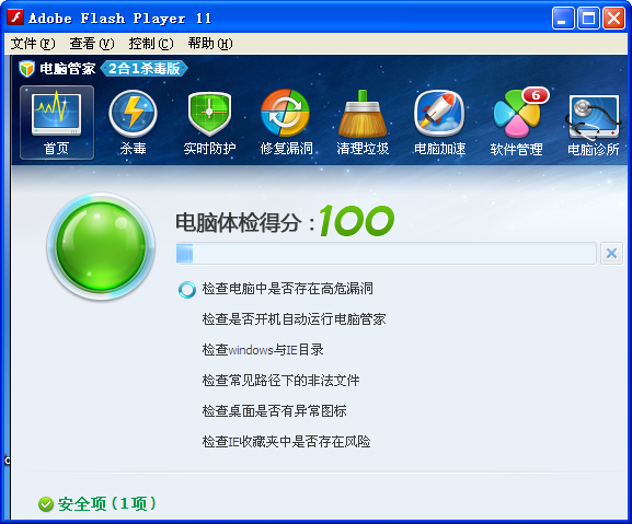 Flash播放器Adobe Flash Player官方最新版 18.0.0.162
